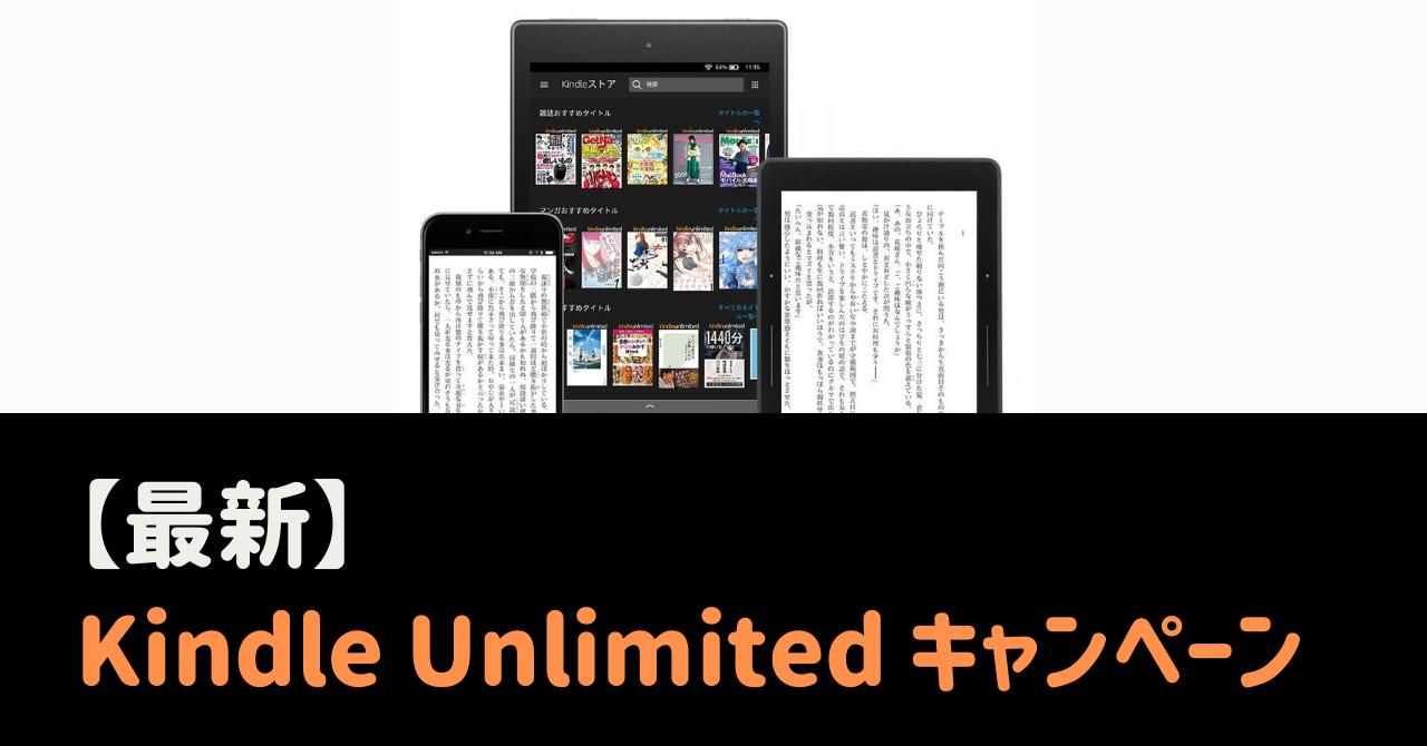 【最新】Kindle Unlimited キャンペーン