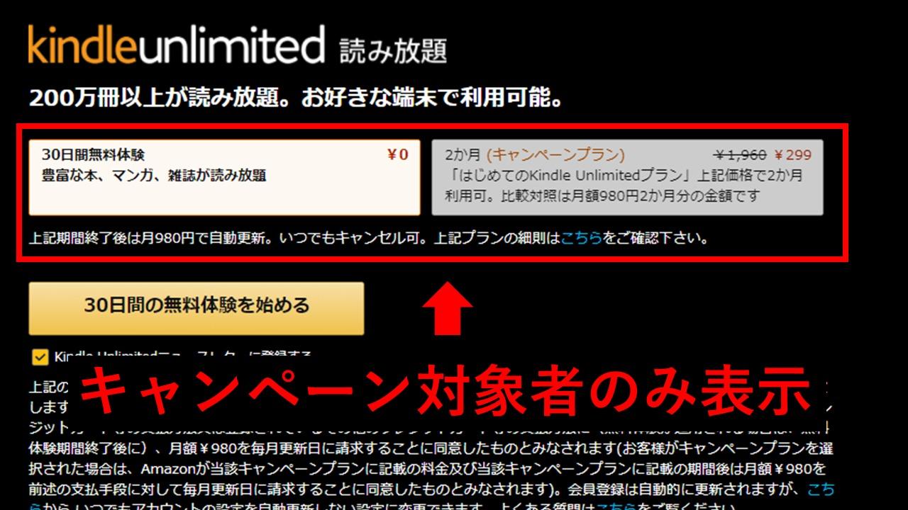 「Kindle Unlimited」のキャンペーンプランが表示されている画面