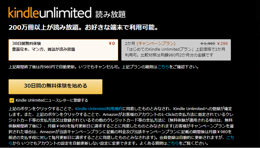 「Kindle Unlimited」のキャンペーンページ
