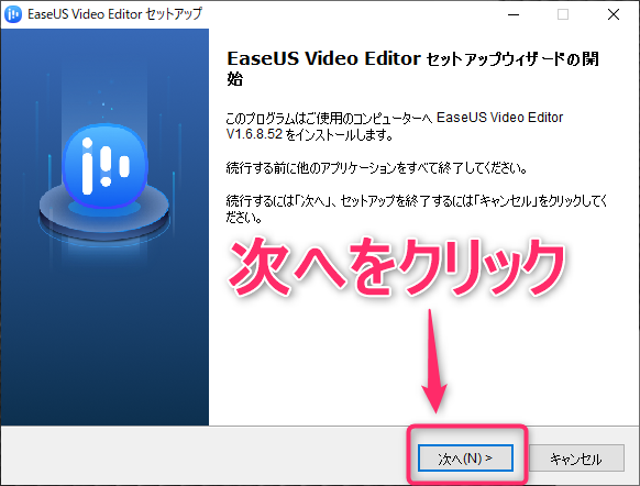 EaseUS Video Editorのセットアップウィザード