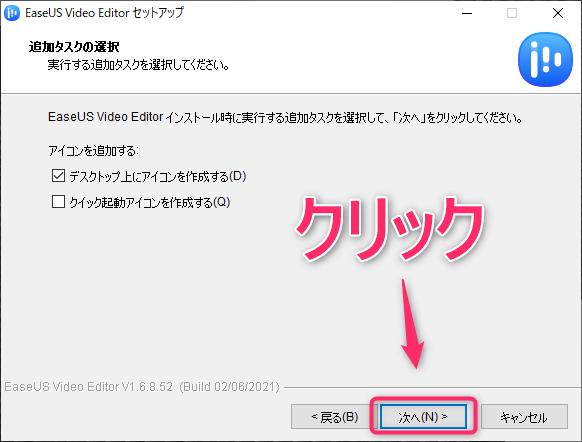 EaseUS Video Editorの追加タスクの設定