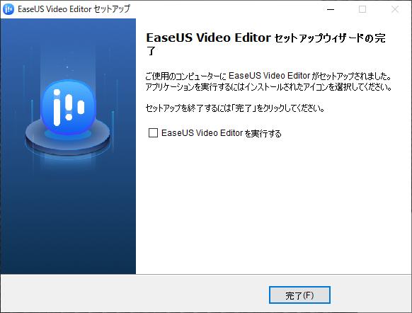 EaseUS Video Editorのインストール完了画面