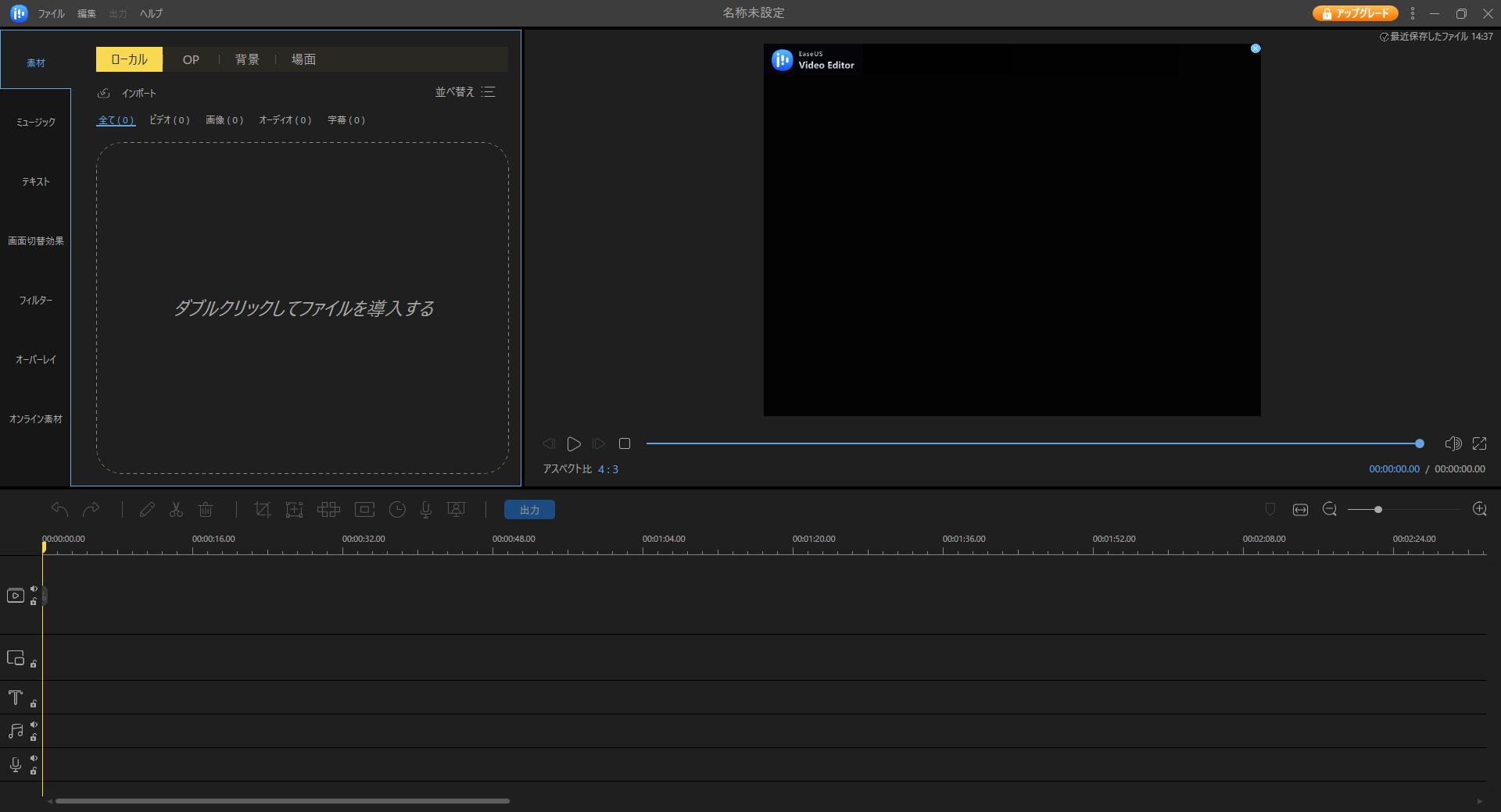 「EaseUS Video Editor」の編集画面