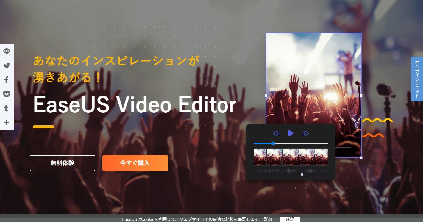 EaseUS Video Editorの公式ホームページ