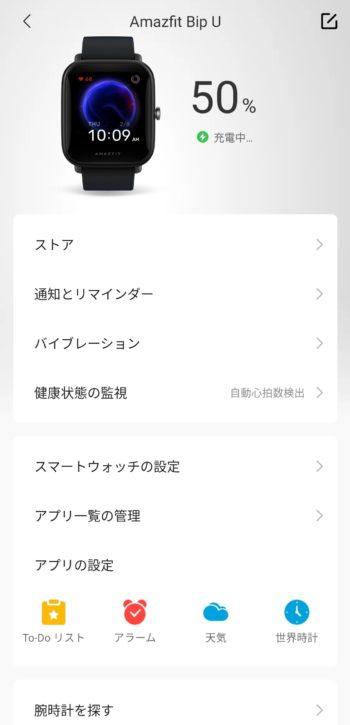 「Amazfit Bip U」を充電中のアプリ画面