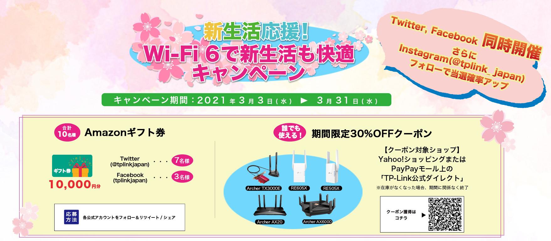 Wi-Fi 6で新生活も快適キャンペーン