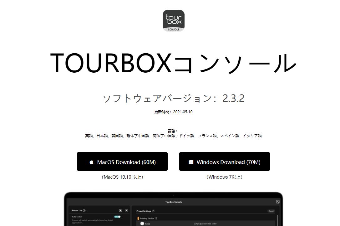 TourBoxコンソール