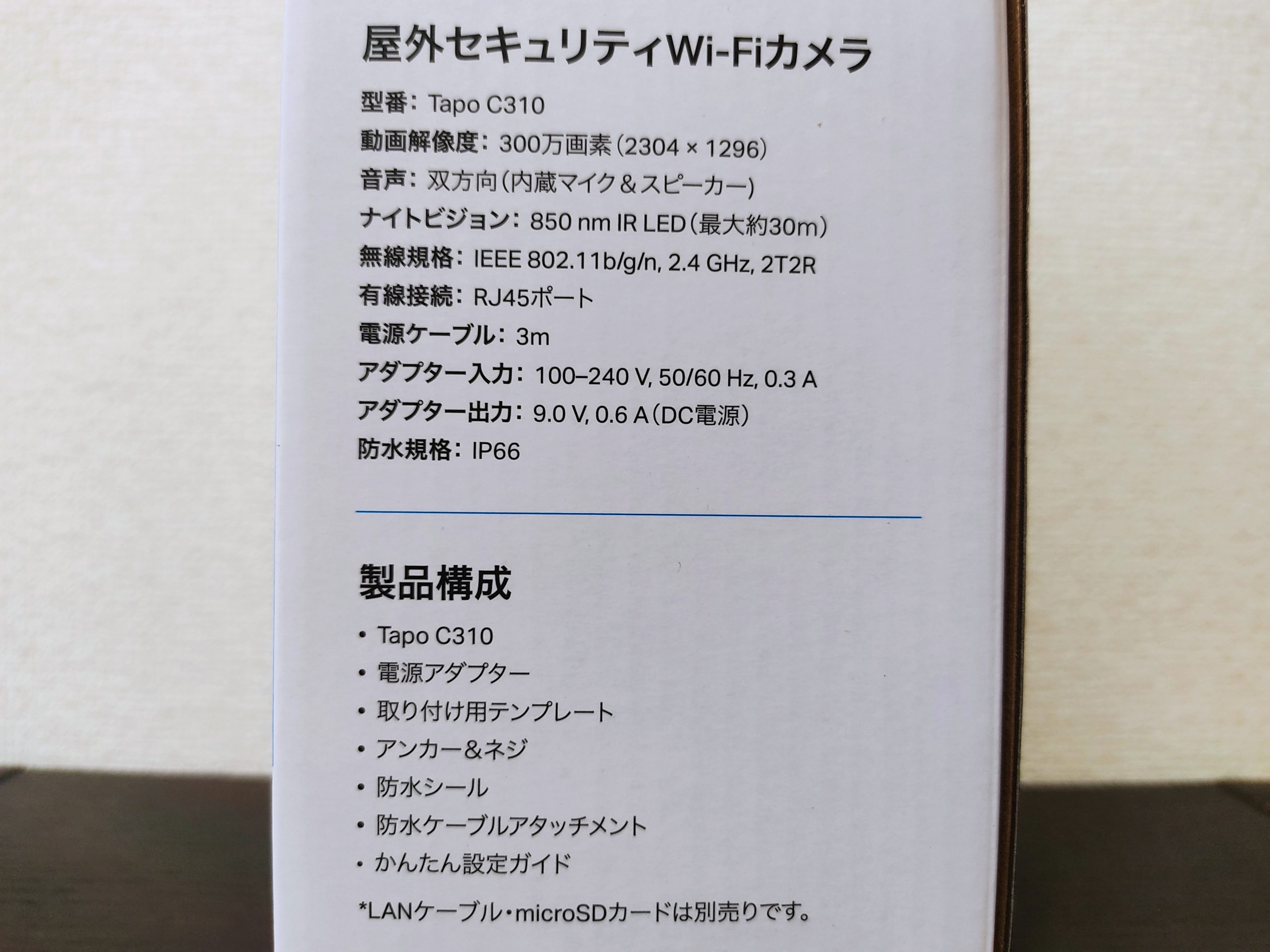 「Tapo C310」の詳細スペック