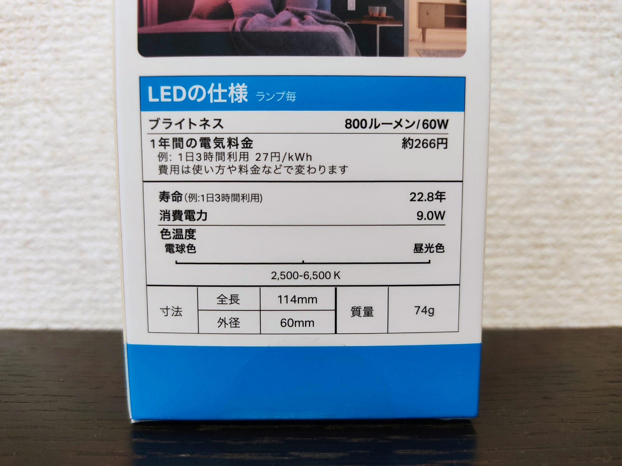 「Tapo L530E」のLEDの仕様