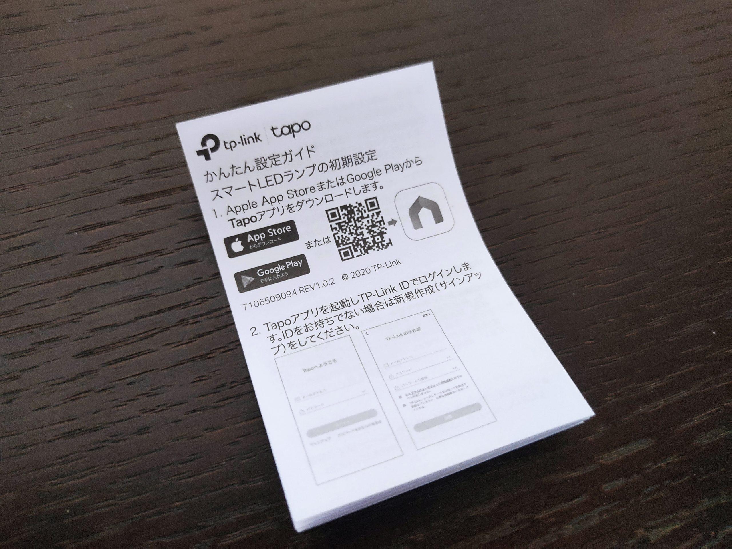「Tapo L530E」の説明書