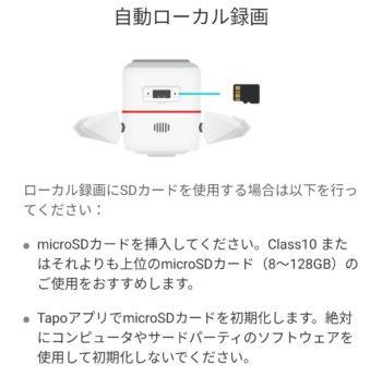 「Tapo C310」のローカル録画機能の説明