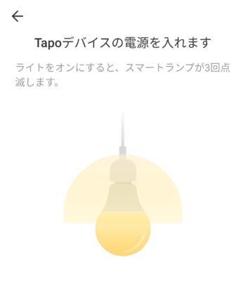 「Tapo L530E」の設定画面