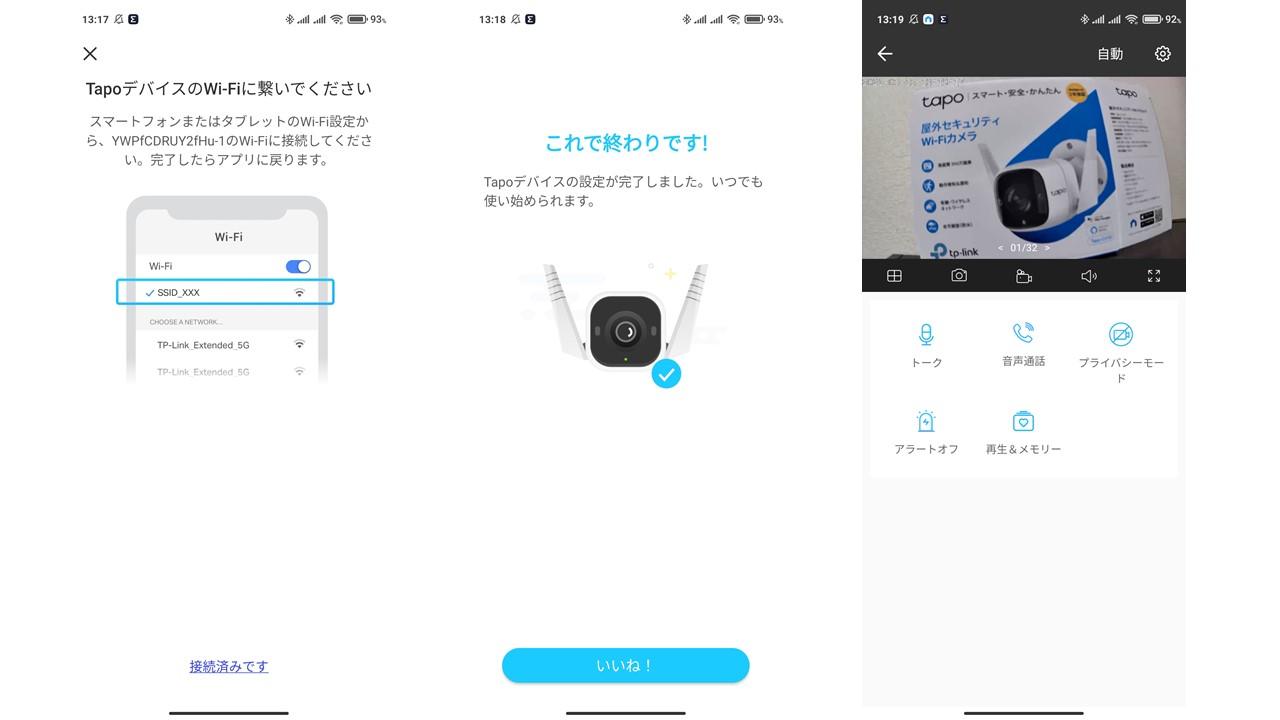 Tapoアプリの設定画面と映像確認画面