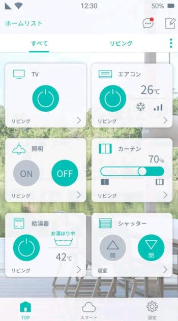 HomeLinkアプリ