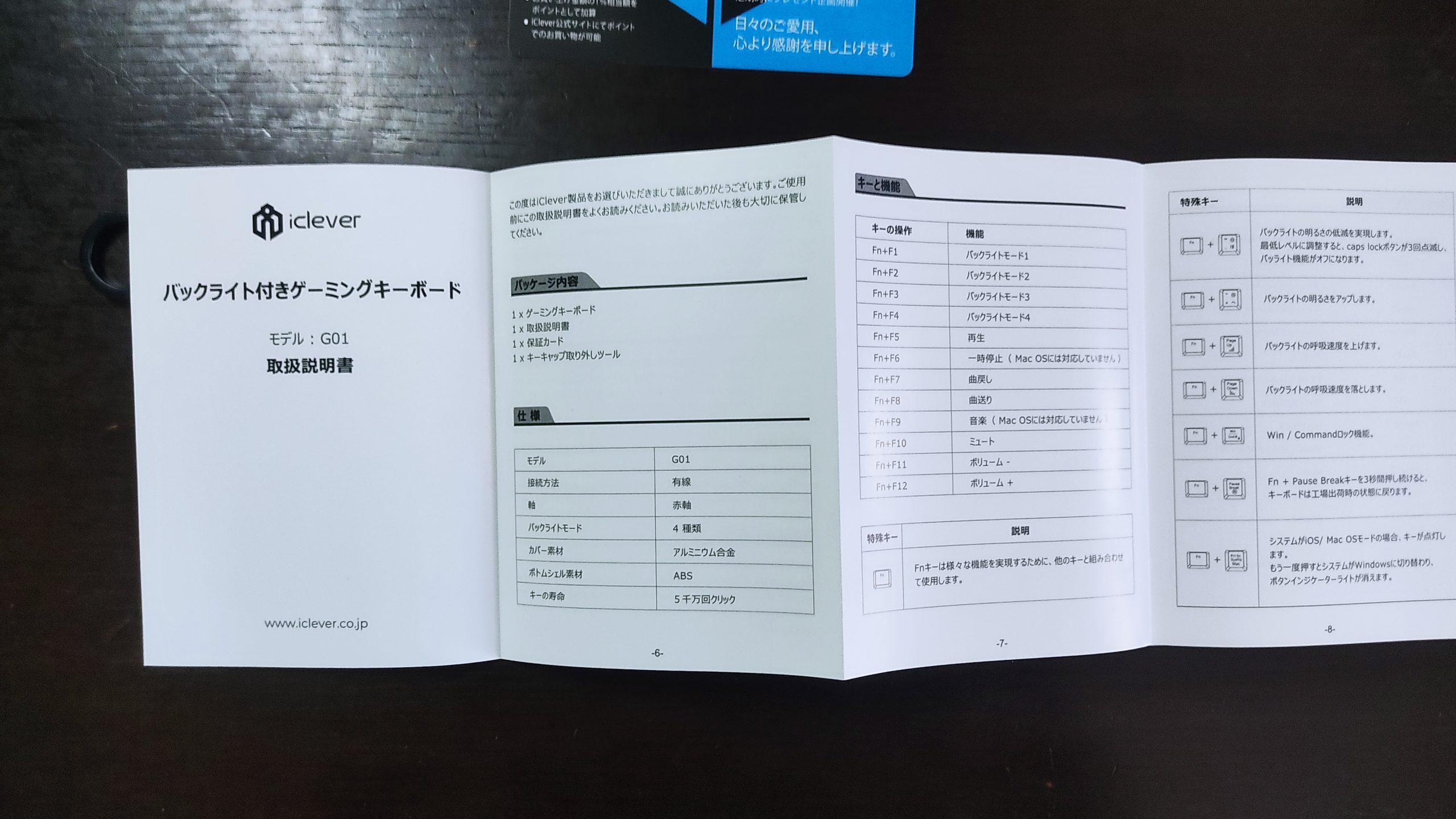 「iClever 赤軸ゲーミングキーボード G01」の日本語説明書