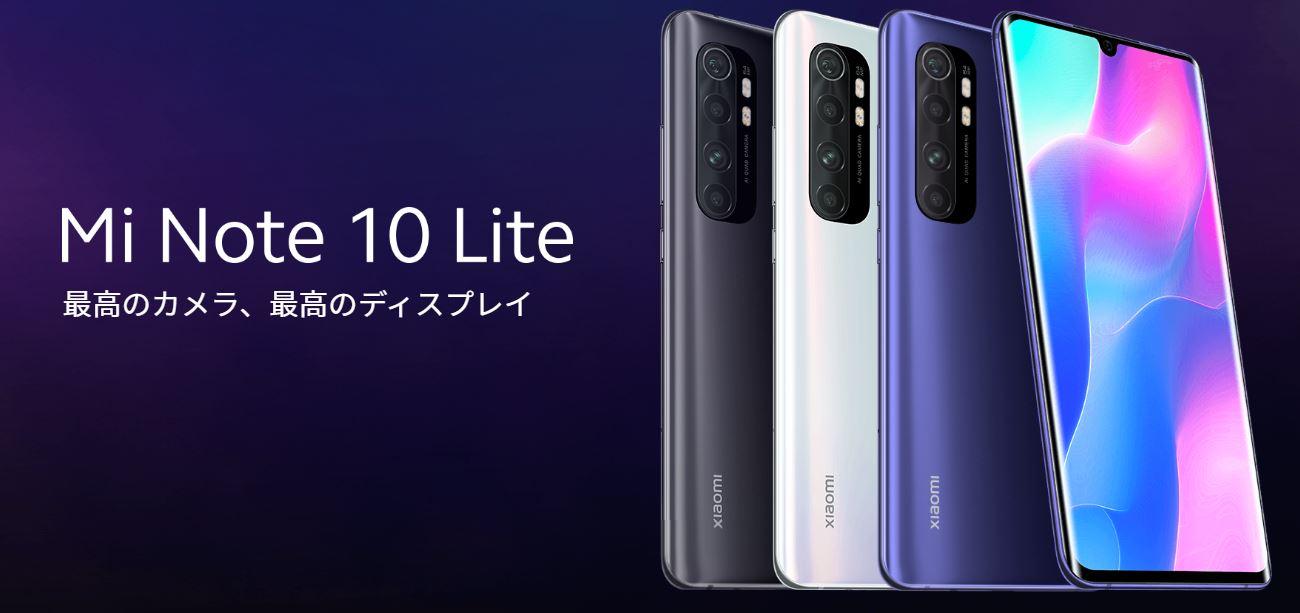 Xiaomi Mi Note 10 Lite(日本モデル)のスペック、価格、対応バンドまとめ