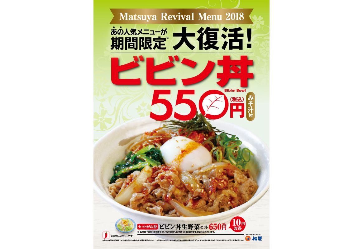 松屋、野菜と牛肉の相性が抜群な「ビビン丼」を期間限定で復刻販売!