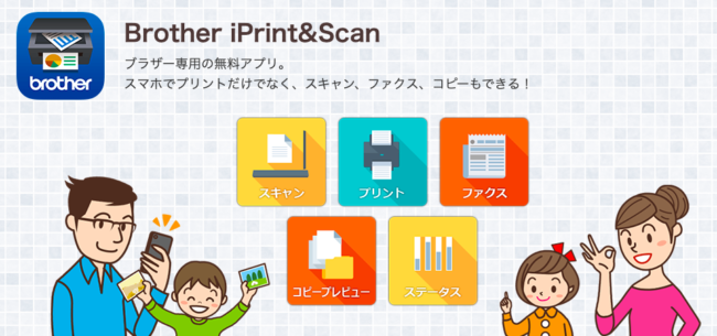 専用アプリ「Brother iPrint&Scan」