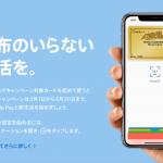 ApplePayの使用で特典がもらえるキャンペーンが開始!対象カードをチェック