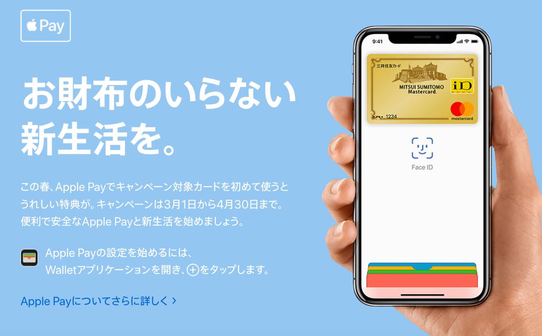 ApplePay「お財布のいらない 新生活を。」