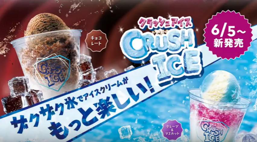 サーティワンがアイスと氷を両方楽しめる「クラッシュアイス」を期間限定発売!