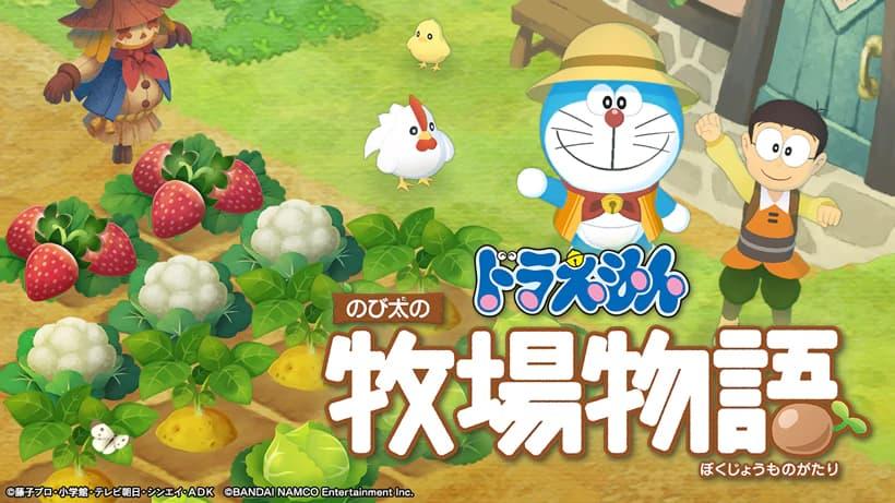 Nintendo Switch『ドラえもん のび太の牧場物語』が6月13日発売決定!予約受付開始
