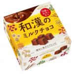和漢植物エキスパウダーを9種配合した「和漢のミルクチョコ」が発売