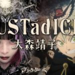 ブラッククローバーOP曲の「JUSTadICE」が配信決定!大森靖子の新曲
