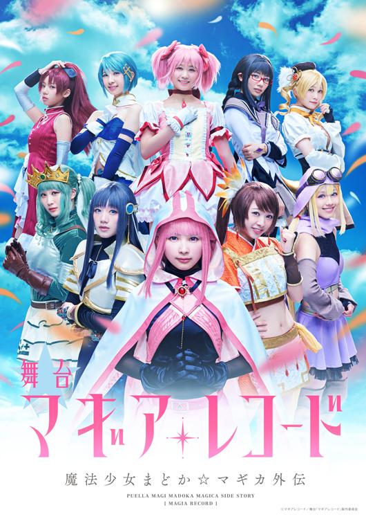 けやき坂46出演の舞台「マギアレコード」のBlu-rayとDVDが発売決定!
