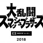 ニンテンドースイッチ向け「スマブラ」が2018年に発売決定!