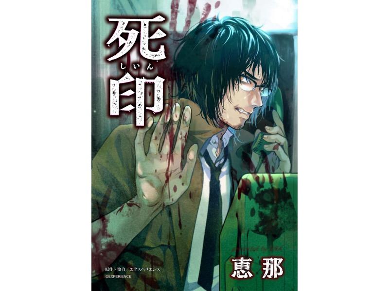 ホラーアドベンチャーゲーム「死印」の公式漫画が発売!恵那が執筆を担当