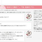 海賊版漫画閲覧サイト「漫画村」が有料サービス「漫画村プロ」を発表!