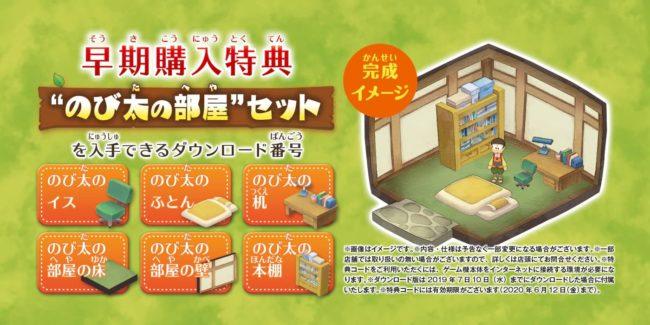 Nintendo Switch『ドラえもん のび太の牧場物語』の早期購入特典