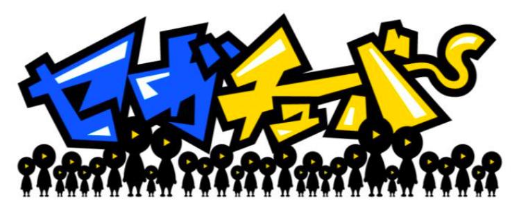 セガチューバーズのロゴ