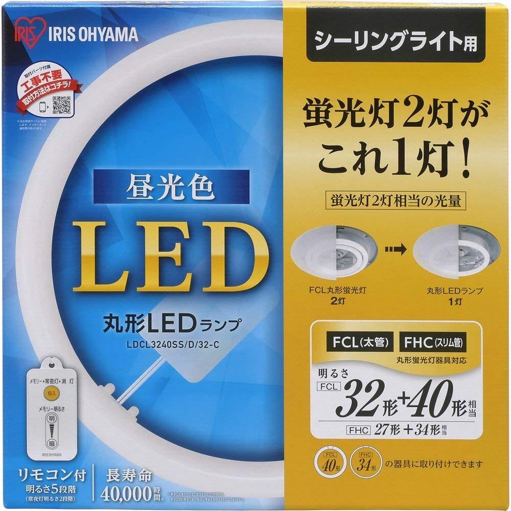 アイリスオーヤマ、丸形蛍光灯代替の「丸形LEDランプ」新モデルを発売!