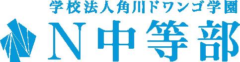 N中等部のロゴ