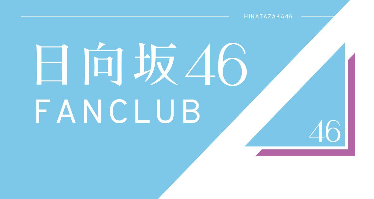 日向坂46ファンクラブがオープン!デビューカウントダウンライブの先行予約も