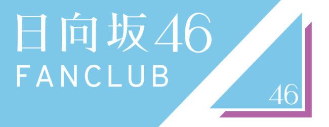 日向坂46ファンクラブのロゴ