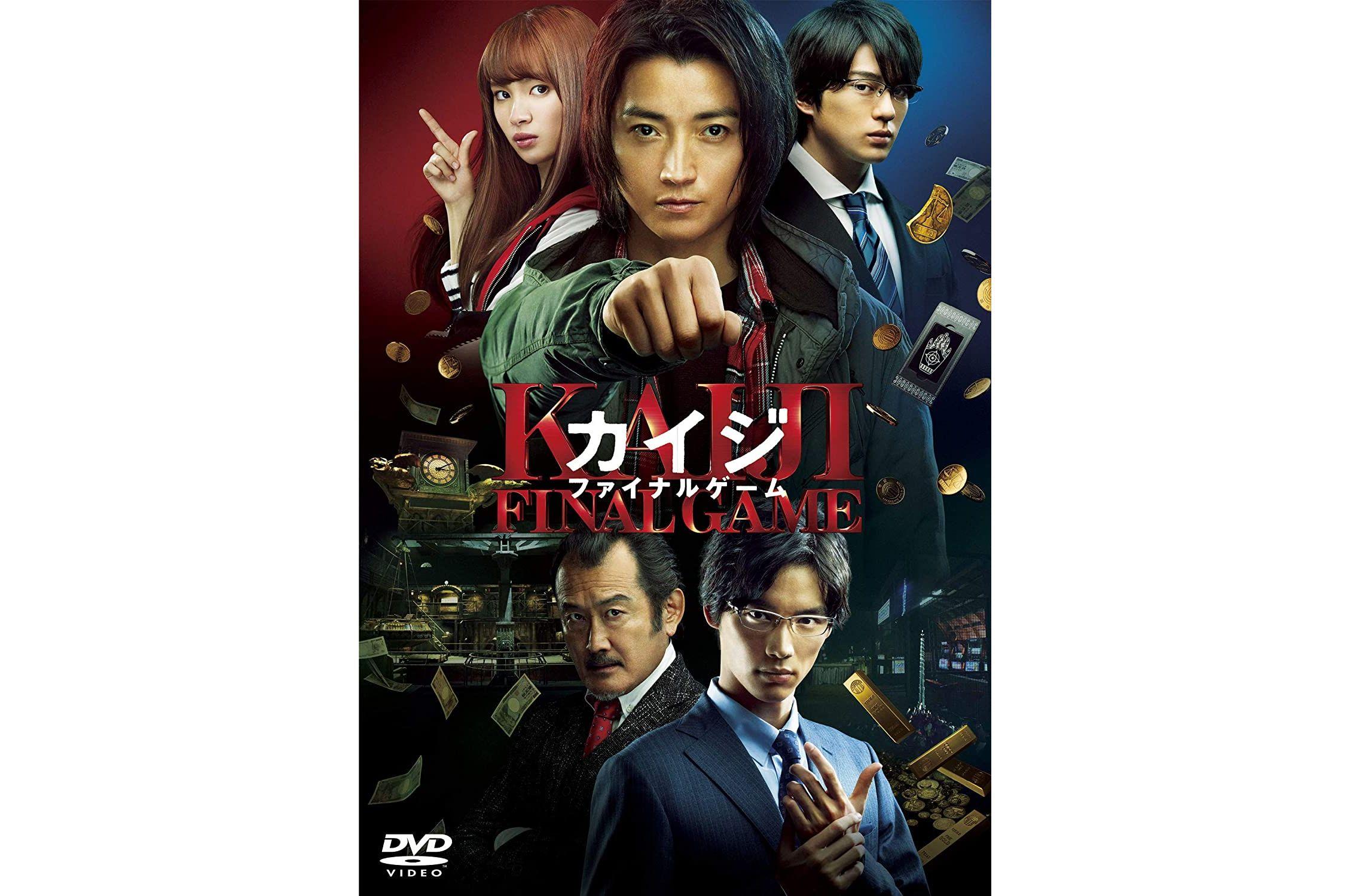 カイジ ファイナルゲーム DVD/Blu-ray