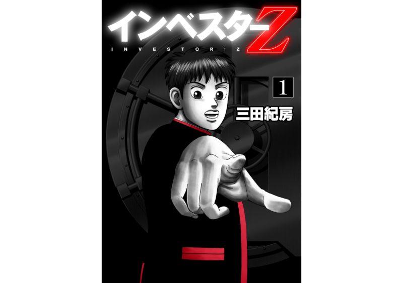 Amazonで人気マンガ「インベスターZ」が無料販売中!ドラマ化記念で