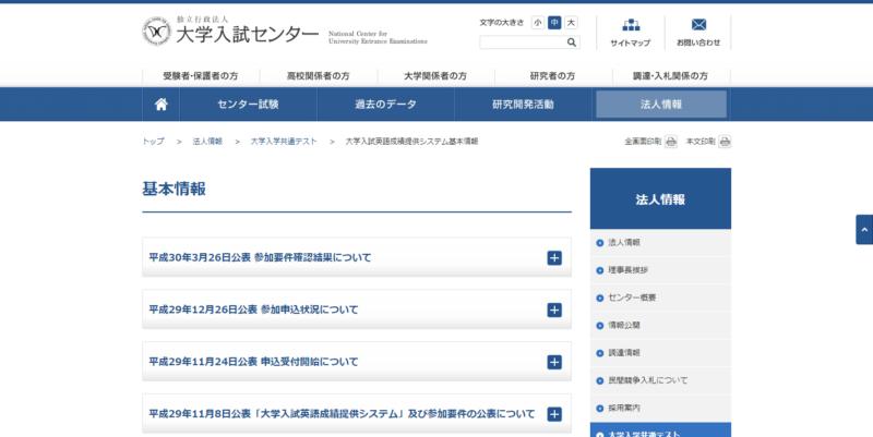 大学入試センターの公式ホームページ
