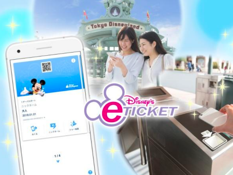 東京ディズニーリゾート、スマホがチケットになる新サービスを開始!LINEでのシェアも