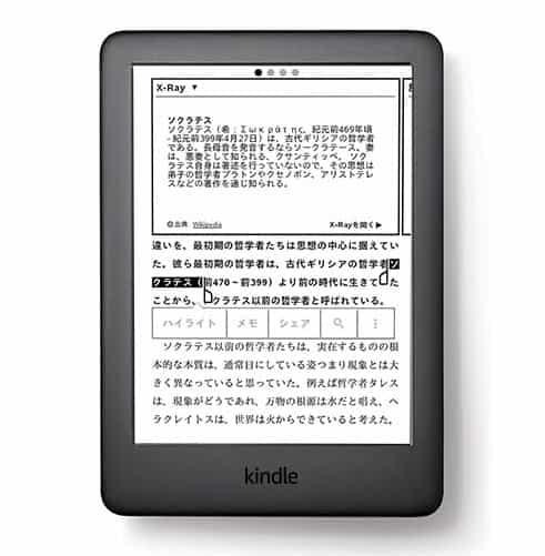 新型「Kindle」のディスプレイ
