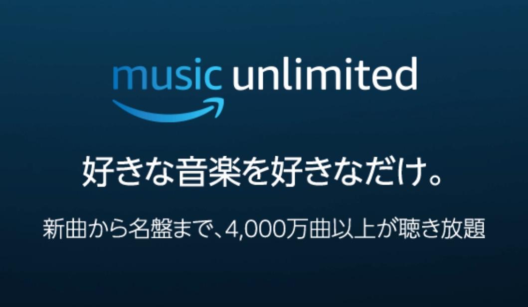 Amazon、「Music Unlimited」の無料登録で500ポイントが貰えるキャペーンを開始