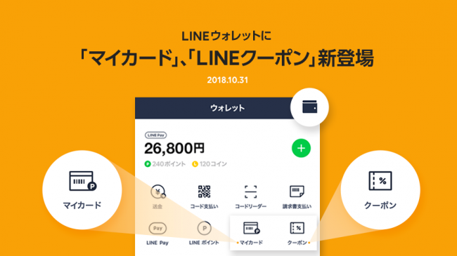 LINEがポイントカードやクーポンを一元管理できる新機能を提供開始!
