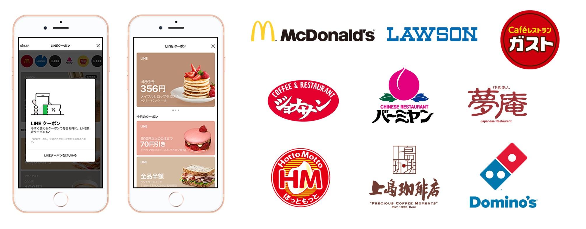 「LINEクーポン」でクーポンを提供するブランド