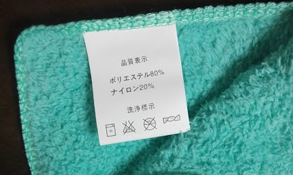 Shoooのマイクロファイバーフェイスタオルの洗濯表示