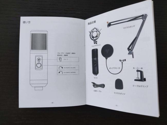 「MAONO USBコンデンサーマイク AU-PM421」の取り扱い説明書