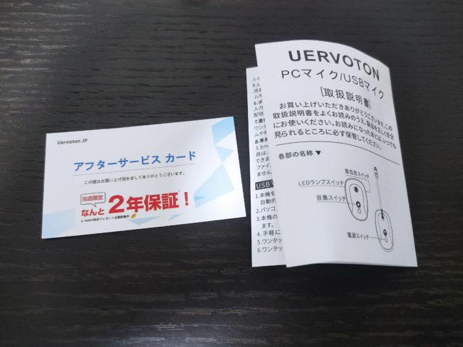 「Uervoton USBマイク」の説明書
