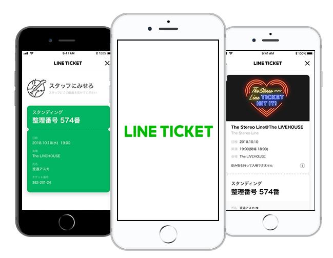 電子チケットサービス「LINEチケット」が開始!購入から入場までLINEひとつで完結
